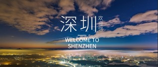 birdseye view of Shenzhen with blue cloudy skies and adramatic feeling white text saying Welcome to Shenzhen